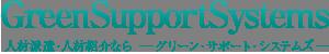 東京の人材派遣ならグリーン・サポート・システムズ株式会社